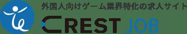 外国人向けゲーム業界特化の求人サイト CREST JOB